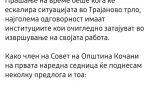 "Konsiliari taro VMRO -DPMNE taro Kočani, ko than te tiknjarel o tenzie ov prekal o FB akahrel ki propaganda ""Dand dandeske - Jakh jakhake"""
