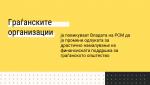 O Civilno organizacie akharen e Govermento tari North Makedonia te iranen i andi decizia ko maksimalno tiknjariba o finansisko suporto e civilno organizacienge